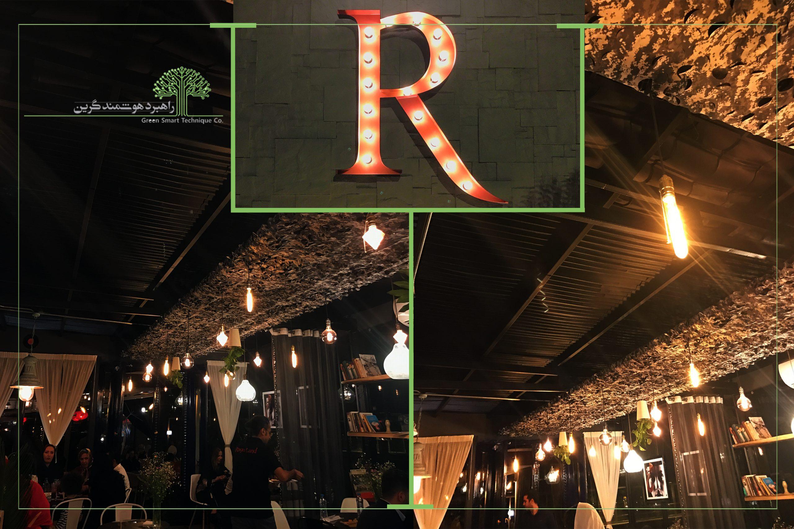 رستوران راگا لند (باشگاه انقلاب)